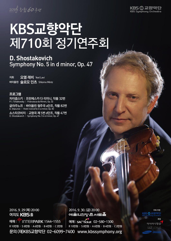 shlomo mintz kbs symphony orchestra