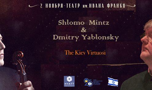 shlomo-mintz-and-dmitry-yablonsky