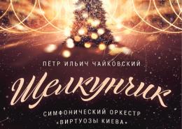 Yablonsky and kiev virtuosi