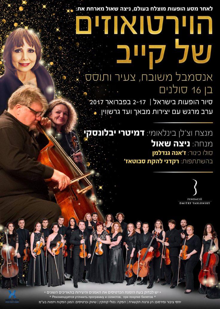 yablonsky kiev virtuosi israel