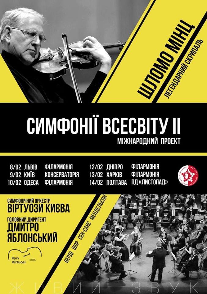shlomo mintz yablonsky